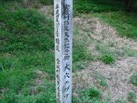 Arayama201009_074