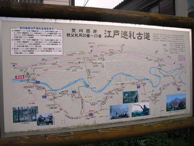 Chichibu_152