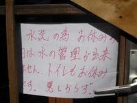 Asama2010_114