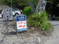 Chichibu2011_221