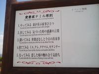 Tumagoi2011_046