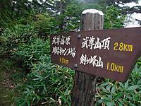 Hotaka2011_255
