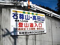Takadayama_010